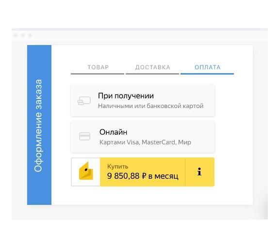 Система кредитования на сайте