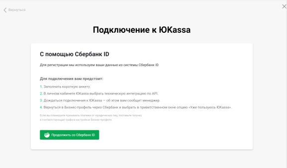 Бизнес-профиль: подключение к ЮKassa