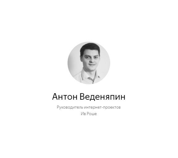 Антон Веденяпин