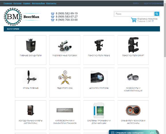 Пример интернет-магазина на OpenCart