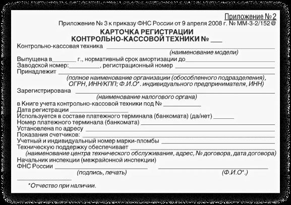 Образец карточки регистрации ККТ
