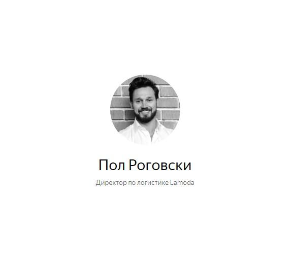 Пол Роговски