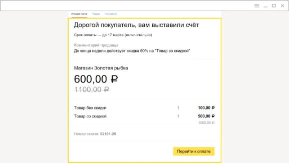 Пример счёта на оплату