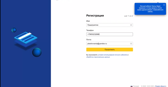 Бизнес-профиль: регистрация в ЮKassa