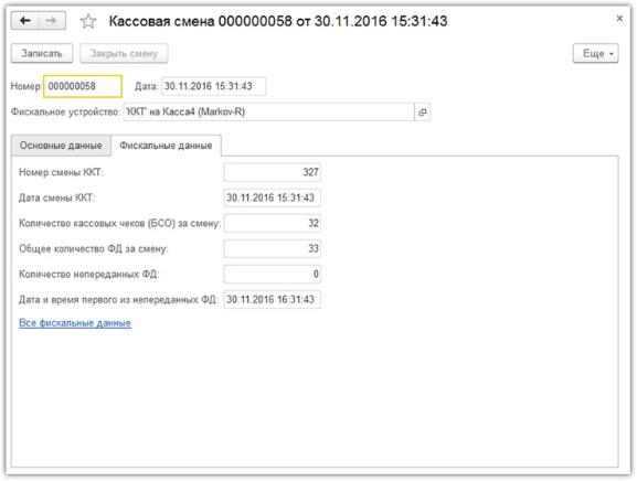 Изображение с сайта online-kassa.ru