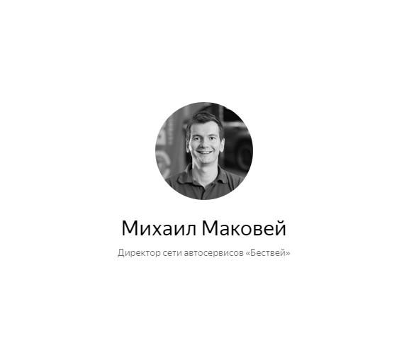 Михаил Маковей