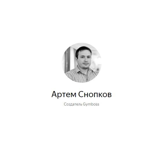 Артем Cнопков