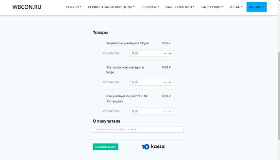 Примеры платёжных форм на сайтах клиентов ЮKassa
