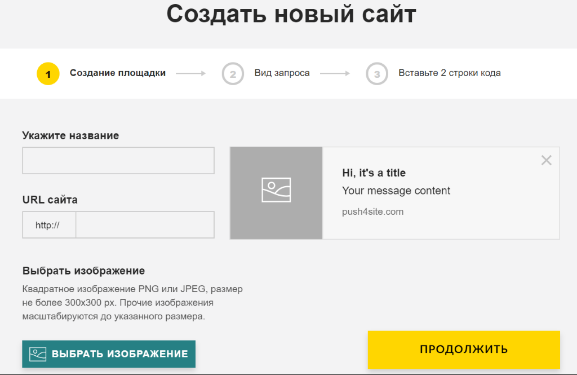 Брошенный платёж — регистрация в сервисе