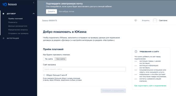 Бизнес-профиль: выбор сайта в ЮKassa