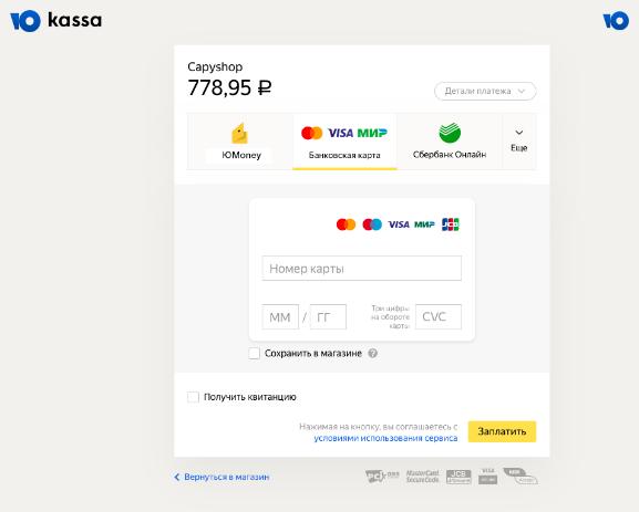 выставить счет на оплату онлайн