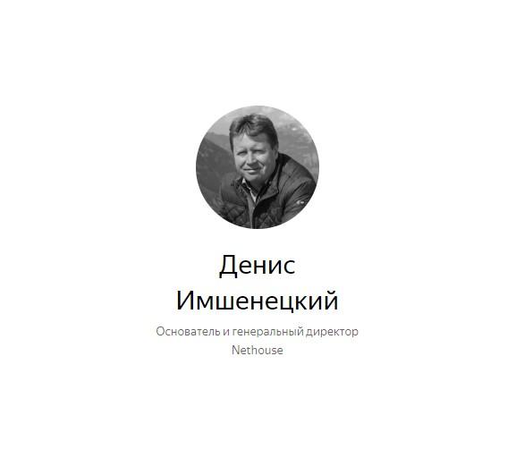 Денис Имшенецкий