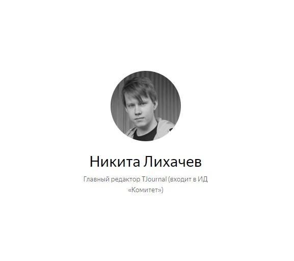 Никита Лихачев
