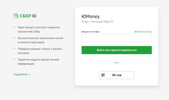 Бизнес-профиль: вход в ЮMoney