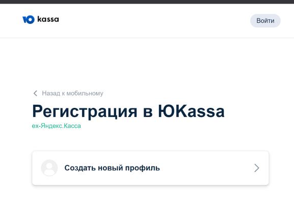 Бизнес-профиль: вход в почту на Яндексе