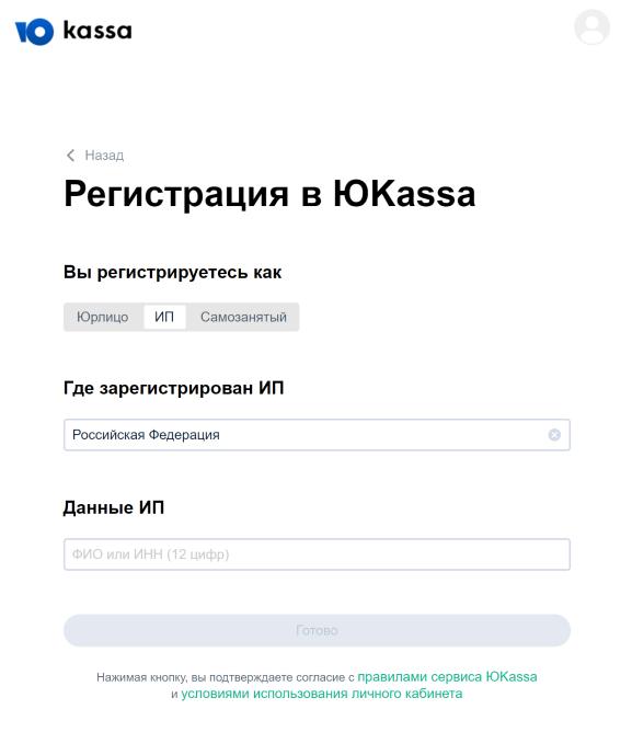 Бизнес-профиль: регистрация в ЮKassa, Юрлицо, ИП или самозанятый